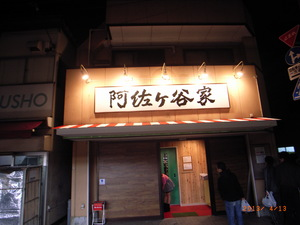 阿佐ヶ谷外観.JPG