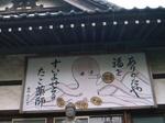 takoyakusi.JPG